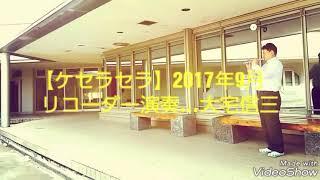 ☆11☆【Que  Sera  Sera】リコーダー演奏…大宅信三2017年 ケセラセラ