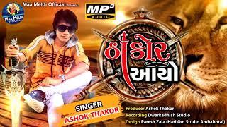 Ashok Thakor | Thakor Aayo | ઠાકોર આયો | Full Audio | Latest Gujarati Song 2019