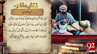 Naqsh e Mazi | Ibn Khaldun | 26 May 2018 | 92NewsHD