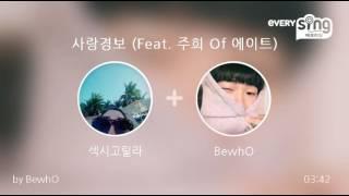 [everysing] 사랑경보 (Feat. 주희 Of 에이트)