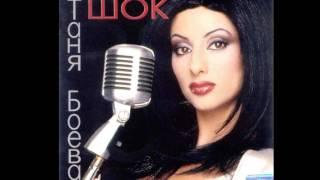Таня Боева - Не на шега (2001)