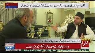 Exclusive talk with Custodian of Holy Shrine of Sheikh Abdul Qadir Jilani | 17 Dec 2018 | 92NewsHD