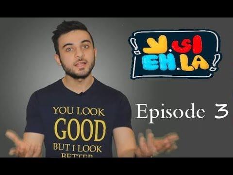 Eh La show .. Episode 3.. | برنامج أي لا ..الحلقة الثالثة.