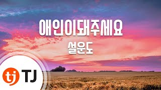 [TJ노래방] 애인이돼주세요 - 설운도 / TJ Karaoke