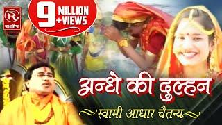 Andhe Ki Dulhan ( Chyawan Rishi Ki Katha )    अन्धे  की दुल्हन (च्यवन ऋषि की कथा )# Rathor Cassettes width=