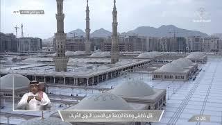 خطبتي وصلاة #الجمعة من المسجد النبوي الشريف