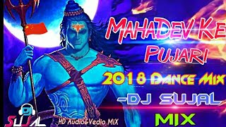 ✔️Mahadev Ke Pujari | 2018 Dance Mix Bass | DJ Sujal | (Saavan Special Dance Mix 2018)Audio & Vedio