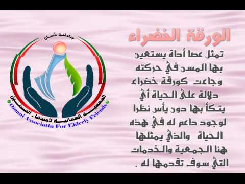 شرح شعار | الجمعية العمانية لأصدقاء المسنين بنزوى