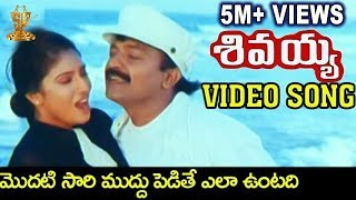 Modati saari Muddu Pedite Video Song | Sivaiah Movie | RajaSekhar | Sanghavi width=
