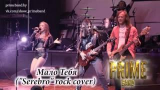 PRIME BAND - Мало тебя (Serebro rock cover)