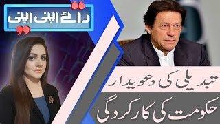 Raey Apni Apni | Discussion on 100 Days Agenda of PTI's Govt | 25 Nov 2018 | 92NewsHD