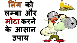 ling lamba mota bada lund khada karne ke gharelu upay tarike ayurvedic gharelu nuskhe in hindi