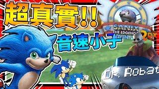真正的超現實Sonic!!! 完全重現音速小子?!! ➤ 歡樂遊戲 ❥ Sanix the Edgehog