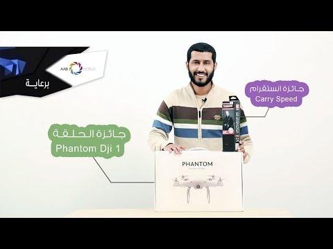 ٤- فرصة لربح طيارة Phantom DJI