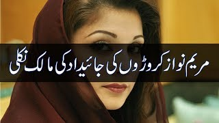 Maryam Nawaz Reveals Property of Billions, contradicting with her previous statement