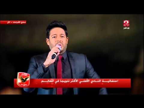 أغنية محمد حماقي في حفل الأهلي النادي الأكثر تتويجاً بالعالم