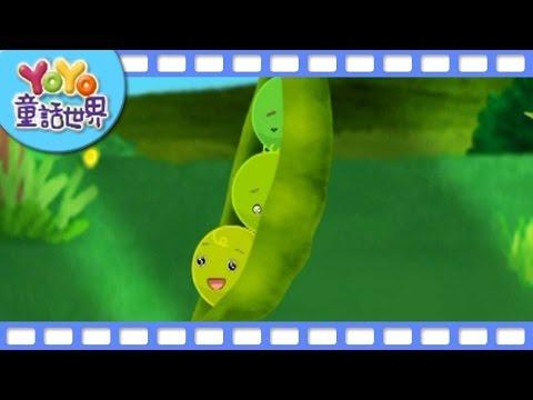 【童話世界】一起去旅行+一顆豆子|YOYO|第13集|動畫版 - YouTube