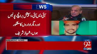 Shehbaz Sharif Press Conference with Zainab Father - 23 January 2018 - 92NewsHDPlus