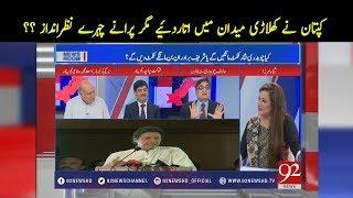 News Room | Balochistan Assembly seeks delay in elections| Sana Mirza | 9 June 2018 | 92NewsHD