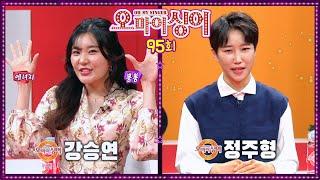 [오마이싱어 95회] 정주형&강승연~ MC 용이&명지, 트로트 가수들의 리얼 토크쇼~ Oh! My Singer~ ♬ 다시보기