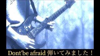 バンドリ!挿入歌「Don't be afraid」Guitar cover ギター 弾いてみた!