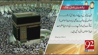 Irshad e Bari Talla | 26 June 2018 | 92NewsHD