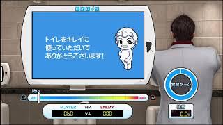 Yakuza Kiwami 2 - BATHROOM BATTLER