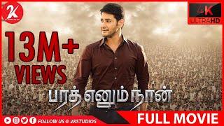 Bharat Ennum Naan - Tamil Full Movie - Mahesh Babu   Kiara Advani   Devi Sri Prasad width=