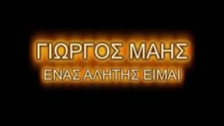 ΓΙΩΡΓΟΣ ΜΑΗΣ   ΕΝΑΣ ΑΛΗΤΗΣ ΕΙΜΑΙ