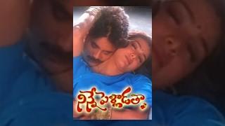 Ninne Pelladatha Telugu Full Movie || Nagarjuna,Tabu width=