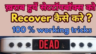 Dead set top box ko recover kaise kare ?