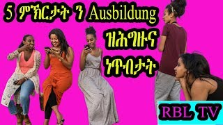 5 ምኽርታት ን Ausbildung ዝሕግዙና ነጥብታት - RBL Technology