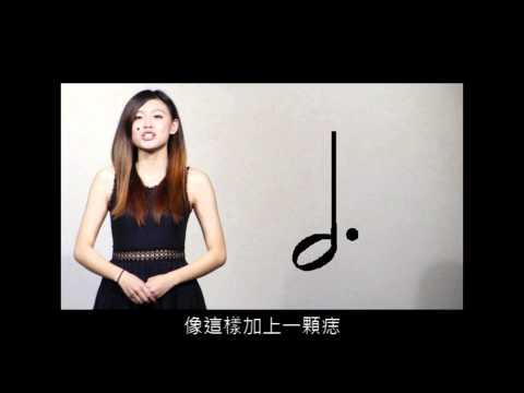 【微.樂理】Lesson3 - YouTube
