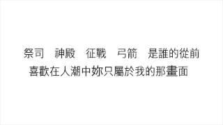 周杰倫 (ジェイ・チョウ)—【愛在西元前 LOVE BEFORE BC】歌詞 中国語