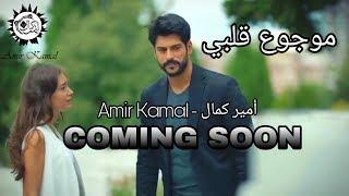أمير كمال - موجوع قلبي ( برومو فيديو )   Amir Kamal - Mawjou3 galbi ( music video teaser )