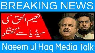 Naeem ul Haq Media Talk | 1 August 2018 | 92NewsHD