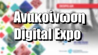 Ανακοίνωση για Digital Expo 2017