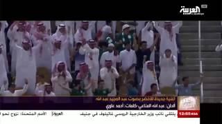 اغنية عبدالمجيد عبدالله الجديده بعد فوز السعودية على العراق