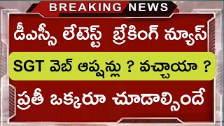 Ap dsc latest breaking news today // SGT WEB OPTIONS // dsc latest news today //dsc official updates
