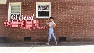 GFRIEND(여자친구)-Sunny Summer(여름여름해)_Dance Cover by: Thonia Cil