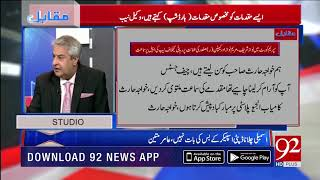 CJP once again asked about the ownership of the London properties: Amir Mateen| 6 Nov 2018| 92NewsHD