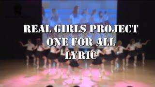 리얼걸프로젝트(Real Girls Project) - One For All Lyrics