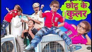 CHOTU KE COOLER | छोटू के कूलर | Khandesh Hindi Comedy Video | Chotu Dada Comedy
