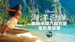 電影原聲帶 OST - 海洋奇緣 Moana(宣傳廣告)