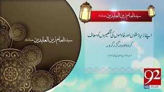 Quote   Hazrat Imam Zaain Ul Abideen (AS)   14 July 2018   92NewsHD
