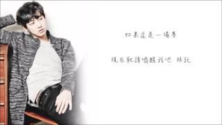 【繁體中字】燦烈 (EXO), PUNCH - Stay With Me [ 孤單又燦爛的神-鬼怪 OST Part 1]