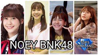 5 อันดับ ความน่ารักของคุณอ๊บ เนย BNK48 เขินจัง !!