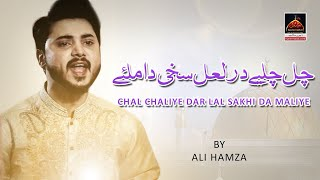 Qasida - Chal Chaliye Dar Sakhi Shahbaz Qalandar - Ali Hamza - 2016 width=