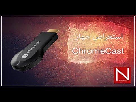 مراجعة جهاز الكروم كاست من جووجل || ChromeCast Review