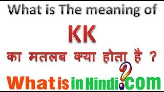 KK का मतलब क्या होता है | What is the meaning of KK in Hindi | KK ka matlab kya hota hai